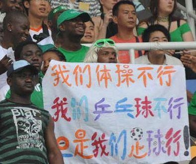 尼球迷横幅讽刺中国足球