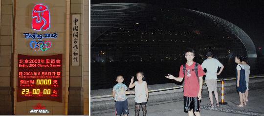 图文-北京奥运倒计时24小时 倒计时23时0分0秒