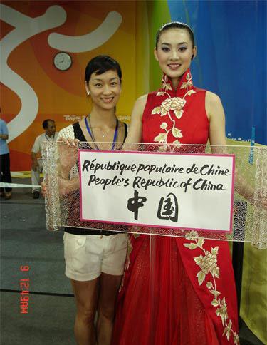 图文-开幕式举中国牌子的美丽女孩 身材高挑