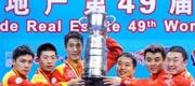 广州世乒赛男队卫冕