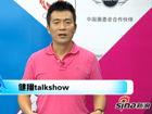 《奥运三健客》第一期:健翔talkshow