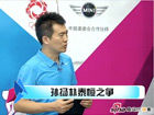 《奥运三健客》第三期:孙扬朴泰恒之争