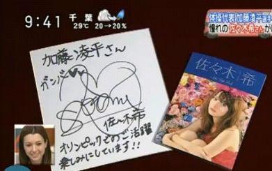 加藤凌平获赠佐佐木希的写真集与签名