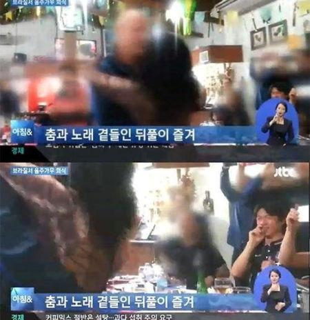 韩媒报道洪明甫带队与巴西美女跳舞