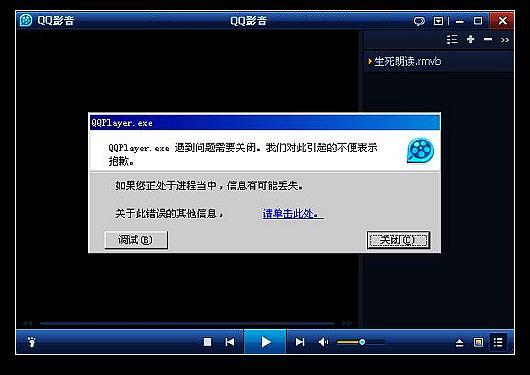 暴风影音2009贺岁版和QQ影音1.0Beta2大比拼(2)