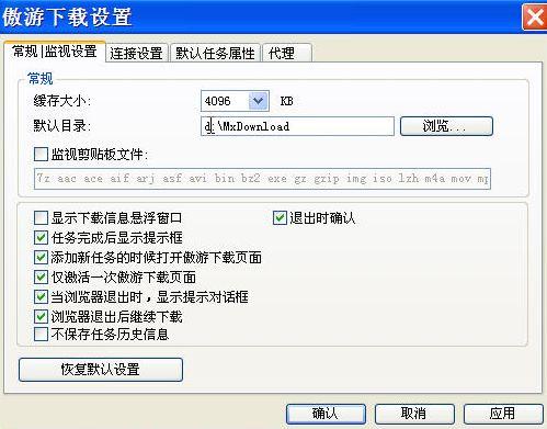 便利浏览和高速下载并举傲游下载技巧集锦(2)