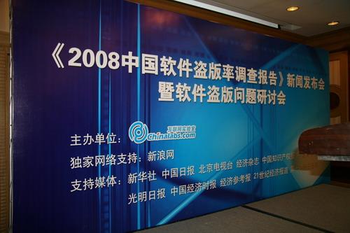 报告称中国08年计算机软件产品盗版率降为29%