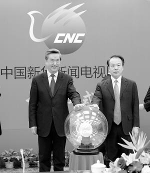 新华社社长李从军(左)和新华社总编辑何平启动电视网。新华社 图