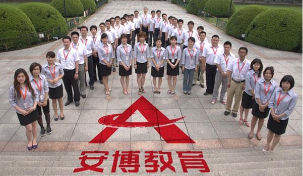 安博教育集团