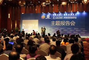 BIRTV2010主题报告会
