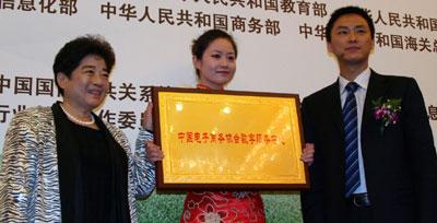 中国电子商务协会数字服务中心成立授牌仪式