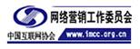 互联网协会网络营销工作委员会