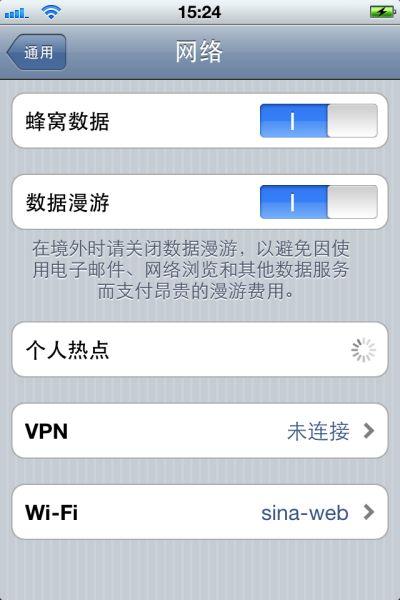 CDMA iPhone 4的个人热点功能
