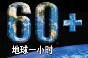 2011年地球一小时:熄灯一小时+环保改变
