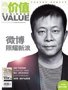 《商业价值》|微博照耀新浪