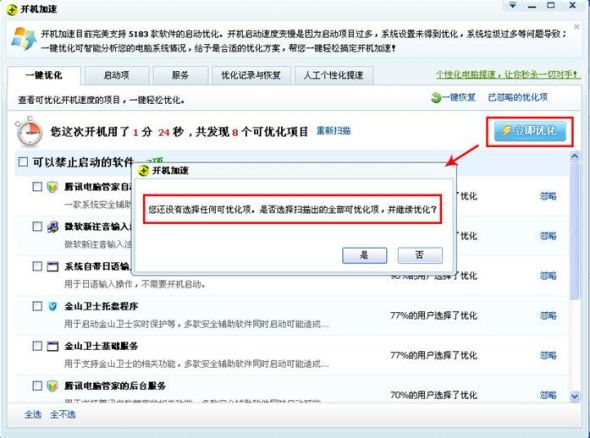 """一键优化列出了包括建议禁止在内的所有启动项。当用户点击立即优化时,360安全卫士会弹出提示框通知用户,""""您还没有选择任何可优化项,是否选择所有可优化项…"""",而一旦用户选择""""是"""",则包括QQ电脑管家的各安全防护软件(如金山卫士)就会被禁用。(注:图片和文章皆为腾讯公司提供)"""