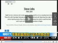 苹果宣布前CEO乔布斯辞世