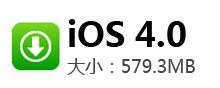 iPhone 4(4.0) iPhone 4(4.0)
