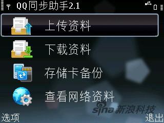 QQ同步助手Symbian版