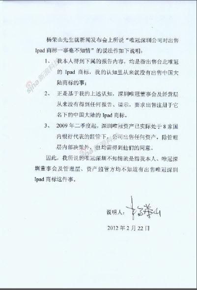 """深圳唯冠董事长杨荣山就""""""""唯冠深圳公司对出售iPad商标一事毫不知情""""的说法作出说明"""