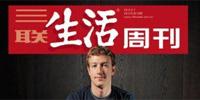 三联生活周刊:Facebook的社交统治力