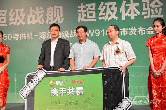 高通、奇虎360、海尔高管共同发布第三款海尔360手机