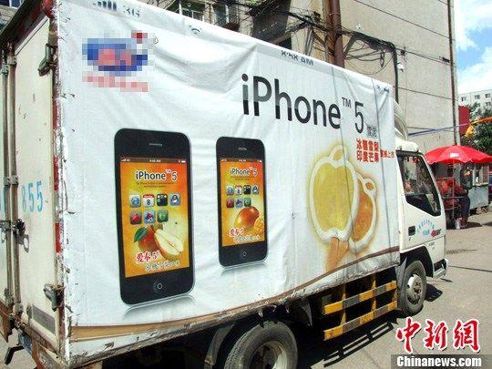 """7月3日,辽宁沈阳,""""iPhone5""""雪糕。图片来源:东方IC 版权作品 请勿转载"""