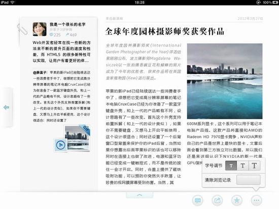 字体大小调整-全新阅读生活 新浪视野推iPad V1.2.0版