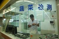 生鲜卖场以信息化手段检测蔬菜