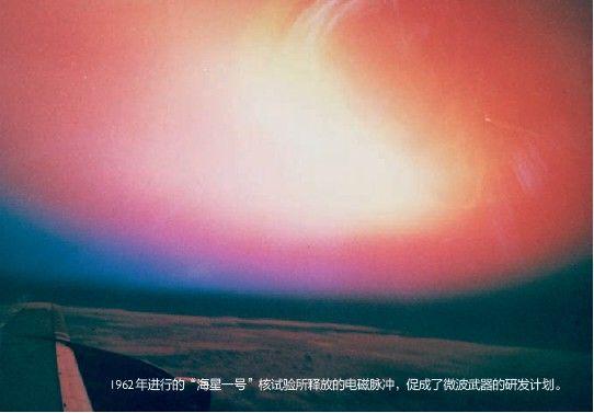"""1962年进行的""""海星一号""""核试验"""