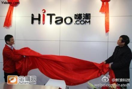"""2010年4月,湖南卫视和淘宝网共同出资1亿组建了""""湖南快乐淘宝文化传播有限公司""""(以下简称""""快乐淘宝"""")。12月,公司旗下综合类电商网站""""嗨淘网""""(总部位于湖南长沙)上线。"""