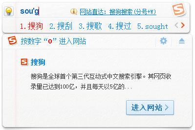 """在搜狗输入法智慧版中输入词组,点击""""灯泡""""按钮将出现搜索结果"""