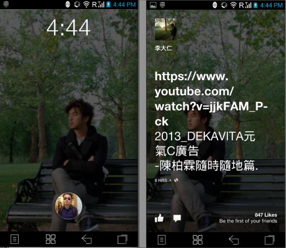 打开Home应用出现的主屏幕,显示Facebook信息流