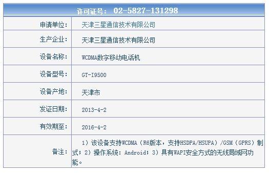 公开版Galaxy S4入网许可证,型号为GT-i9500