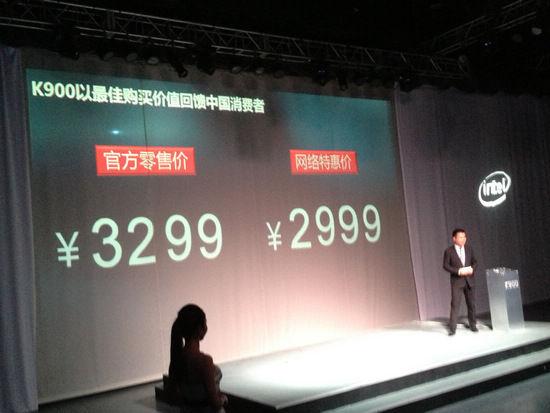 5月16日晚间,联想集团正在为名为K900的高端智能手机举办发布仪式。