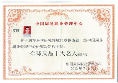 """店主获得的""""易经大师""""证书。来自""""中国易经风水官网"""""""