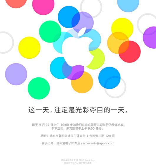 发布会:苹果公司9月11日将首次在中国为iPhone 5S和iPhone 5C举行发布会