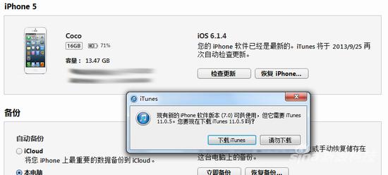 iTunes升级