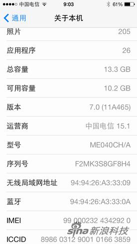 已经升级好的iOS 7系统