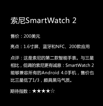 索尼SmartWatch 2