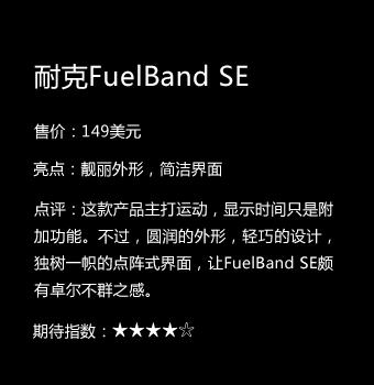 耐克FuelBand SE