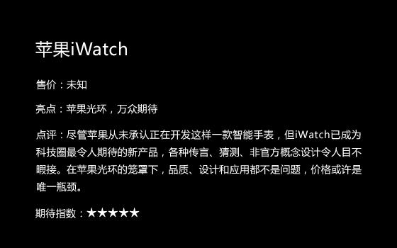 苹果iWatch