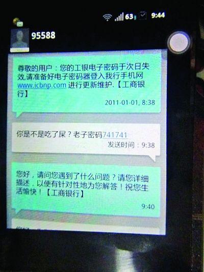 客服收到当真了 如果你给骗子发短信,工行真的会和你联系。