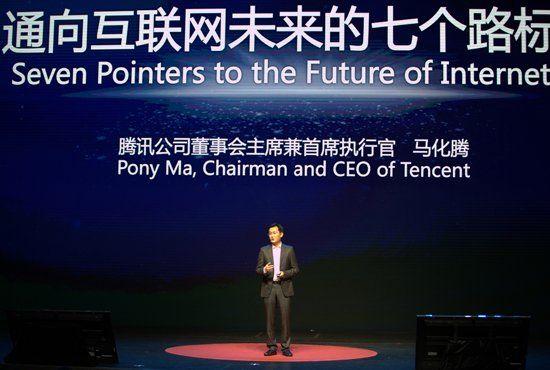 马化腾:通向互联网未来的七个路标
