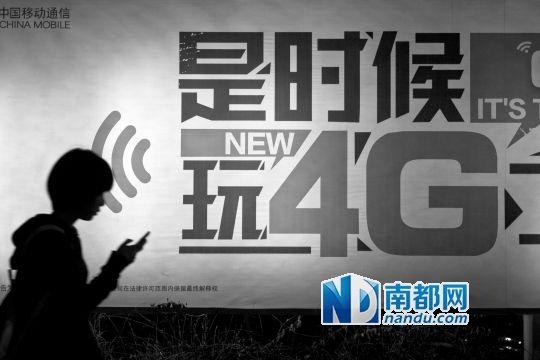 4G发牌 商用时代开启