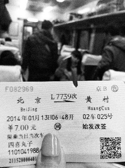 """昨晚,记者化名""""四喜丸子"""",成功购买火车票并顺利上车  摄/法制晚报记者 郭谦"""