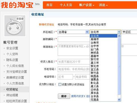 """网友热议""""淘宝统一中国"""" 选台湾省运费优惠"""