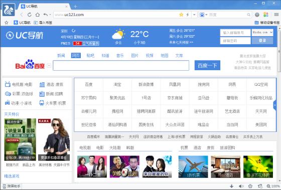 UC PC浏览器界面截图