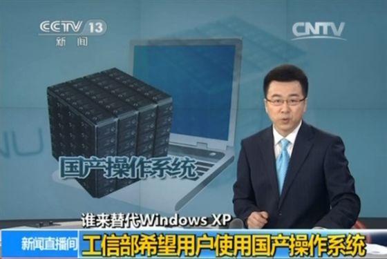 央视:国产操作系统替代Windows XP基本不需重新适应