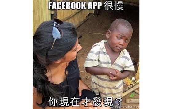 Android版Facebook应用提速:受益于非洲之行
